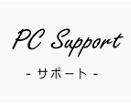 PCサポート